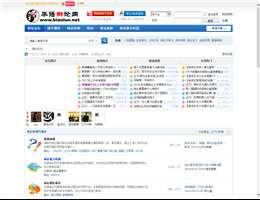 华语辩论网
