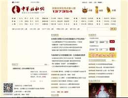 中华妈祖网