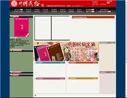中国民俗网