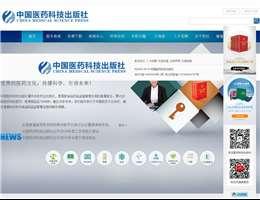 中国医药科技出版社