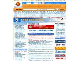 中国工程招标网