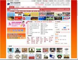 中国工艺品信息网