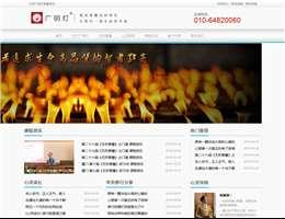 北京广明灯教育咨询有限公司
