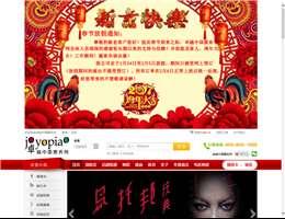 卓越中国票务网
