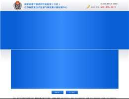 江苏气体流量检测中心