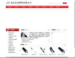 武汉吉尔德科技公司