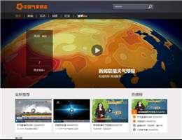 中国气象视频网