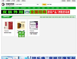 中国膏药网